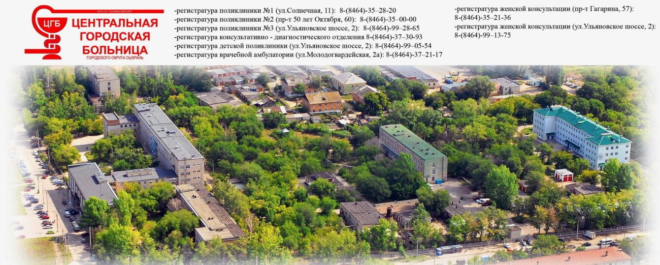 """ГБУЗ СО """"Сызранская ЦГБ"""""""